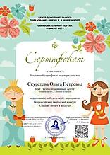 Сертификаты_5