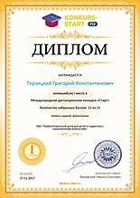Международный дистанционный конкурс «Старт»_3