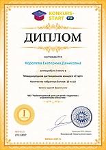 Международный дистанционный конкурс «Старт»_4