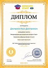 Международный дистанционный конкурс «Старт»_5