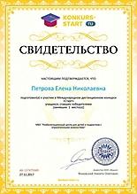 Международный дистанционный конкурс «Старт»_6