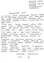 Отдых в санатории «Поляны»_2