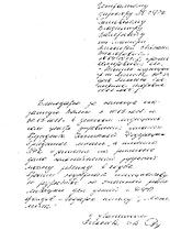 Отдых в санатории «Поляны»_3